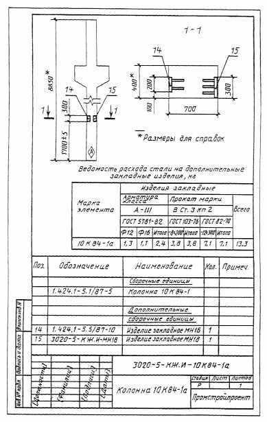 ...подъемники вышки туры схемы и чертежи схема установки опор настенных схема электрическая принципиальная.